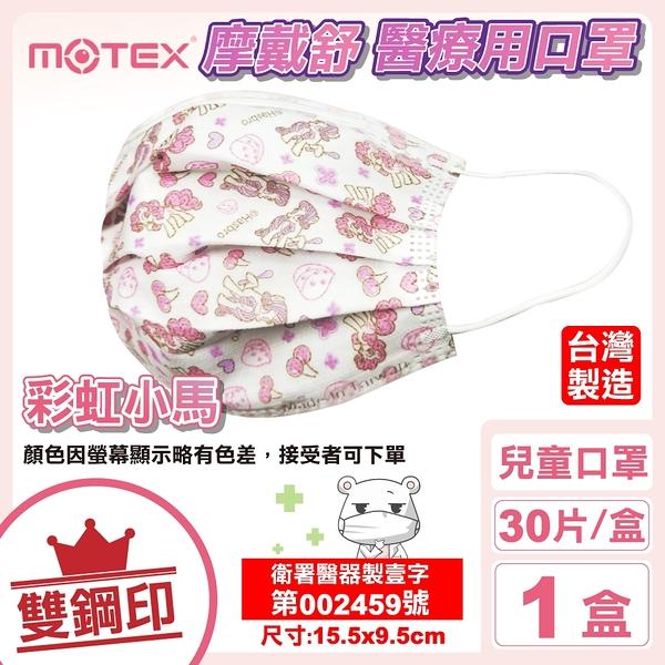 摩戴舒 雙鋼印 MOTEX 兒童醫用平面口罩(彩虹小馬) 30入/盒 (台灣製造 CNS14774) 專品藥局【2016962】