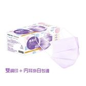 摩戴舒 醫療口罩 紫 50入/盒【躍獅】