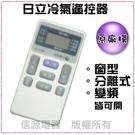"""【信源】全新 """"日立冷氣遙控器《AI-H1》北極熊牌 (副廠)*線上刷卡*全省免運費*"""