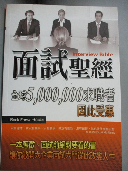 【書寶二手書T3/財經企管_FQN】面試聖經_Rock Forward