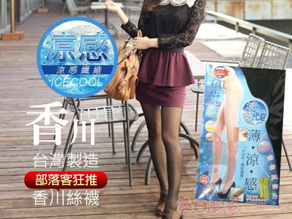 香川 涼感 冰涼纖維透氣透膚絲襪 黑色/膚色 【美日多多】