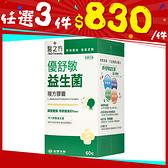 【台塑生醫】醫之方 優舒敏益生菌複方膠囊 60粒盒【i -優】