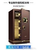 紅光保險櫃家用辦公小型60/70/80cm指紋密碼保險箱 大型防盜全鋼保管箱床頭入牆嵌入ATF 格蘭小舖