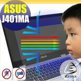 ® Ezstick ASUS J401 J401MA 防藍光螢幕貼 抗藍光 (可選鏡面或霧面)