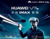VR眼鏡 Huawei/華為 HUAWEI VR2 3K分辨率 移動的IMAX電影院官方 智慧全景VR眼鏡 igo 免運