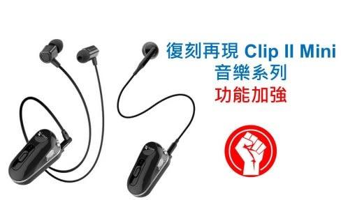 I-TECH Clip II Mini 立體聲夾式藍芽耳機