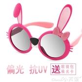 兒童墨鏡兒童太陽鏡防紫外線寶寶卡通墨鏡可愛兔子偏光鏡女童防曬遮光眼鏡 小天使