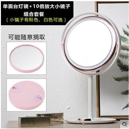 帝門特led化妝鏡帶燈 台式梳妝鏡 美容鏡可充電檯燈鏡子【單面鏡+放大小鏡盤】