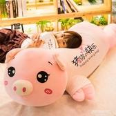 玩偶豬豬公仔毛絨玩具女孩可愛大床上長條陪你睡覺抱枕布娃娃女生玩偶 萊俐亞 LX
