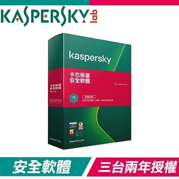 【南紡購物中心】卡巴斯基 Kaspersky 2021 安全軟體(3台裝置/2年授權) 2021 KIS 3D2Y盒裝