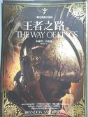 【書寶二手書T7/翻譯小說_ODF】王者之路(上冊)_颶光典籍_布蘭登山德森