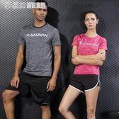 運動套裝 夏季情侶運動套裝跑步服裝健身服晨跑兩件套速干寬鬆短袖 「繽紛創意家居」