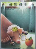 【書寶二手書T1/少年童書_ZBO】蘋果國王_賴雅靜, 法蘭潔絲卡