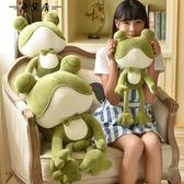 超軟青蛙玩偶可愛兒童布娃娃毛絨玩具少女心公仔女生禮物抱枕韓國【奇貨居】