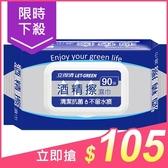 LET-GREEN 立得清 酒精擦濕巾(加蓋)90抽【小三美日】$119