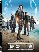 【星戰系列7折特賣】星際大戰外傳 俠盜一號 DVD (購潮8)