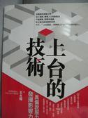【書寶二手書T1/電腦_YED】上台的技術_王永福