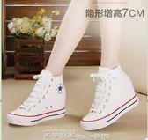 繫帶厚底內增高白黑色帆布鞋女鞋學生板鞋高筒小白鞋 艾莎嚴選