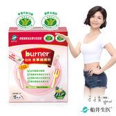 【即期品】burner倍熱  健字號食事纖纖粉15入_盒