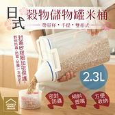 日式帶量杯手提米桶 2.3L 防潮密封 五榖雜糧罐 食品收納罐 飼料桶【AB025】《約翰家庭百貨