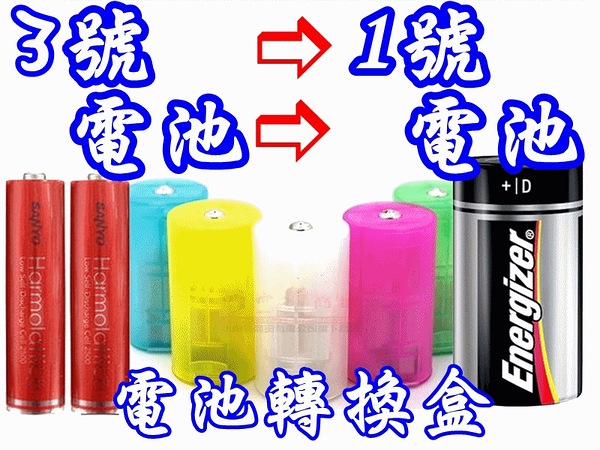 【JIS】I006 電池轉換盒 並聯 3號轉1號 電池套筒 3號轉大顆 AA電池轉D型 電池轉換套筒 一入