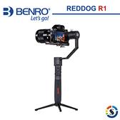 【】BENRO 百諾 REDDOG R1 三軸穩定器【公司貨】