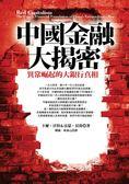 (二手書)中國金融大揭密:異常崛起的大銀行真相