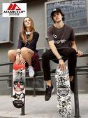 滑板瑪克拓普專業四輪滑板初學者成人青少年兒童男女生抖音雙翹滑板車  LX曼莎時尚