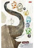 (二手書)大象,什麼都大!