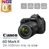 【24期0利率】申請送原電+背帶 Canon EOS 6D Mark II+24-105mm f4L IS II 彩虹公司貨