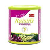 【康健生機】紅寶石葡萄乾(380g/罐)
