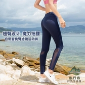 瑜伽褲女外穿高腰跑步健美彈力緊身褲運動夏服薄款【步行者戶外生活館】