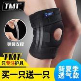 【推薦】TMT運動護膝蓋男跑步半月板損傷戶外登山籃球夏季女專業深蹲護具【跨店滿減】