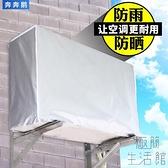空調罩室外外掛機防雨防塵罩外機罩防曬全包【極簡生活】
