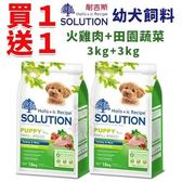 *WANG*【買一送一】耐吉斯SOLUTION-幼犬/羊肉+米飼料-3kg