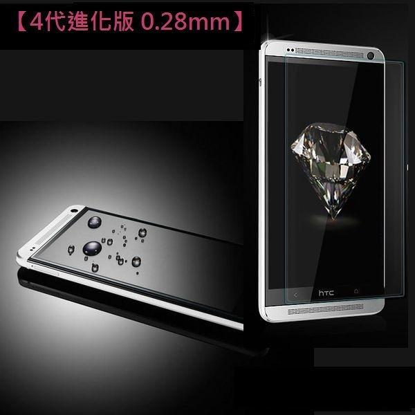 第4代進化版 0.28mm【9H 奈米鋼化玻璃膜、保護貼】All New HTC One M8【盒裝公司貨】
