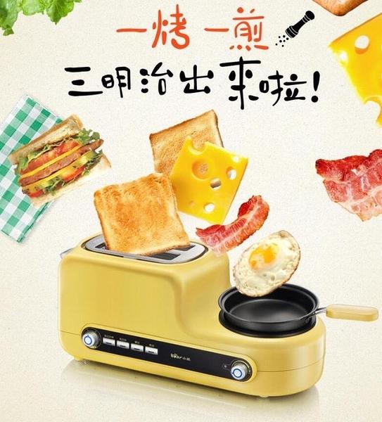煮蛋器蒸蛋烤面包煎蛋一體早餐機家用小型全自動雞蛋神器煎鍋WY 淇朵市集