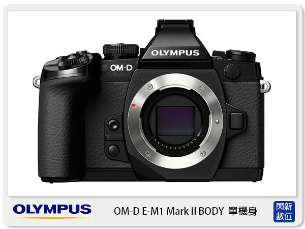 登錄送郵政禮券+電池~OLYMPUS E-M1 Mark II 單機身(EM1 M2,元佑公司貨)