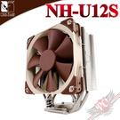 [ PC PARTY ] 貓頭鷹 Noctua NH-U12S 多導管薄型靜音 CPU散熱器 (中壢、台中、高雄)