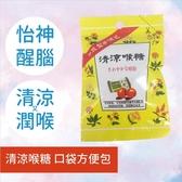 清涼喉糖 口袋方便包 25g