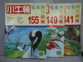 【書寶二手書T6/少年童書_RHJ】小牛頓_141+149+155期_共3本合售_馬來西亞的綠色寶藏-油棕等