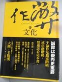 【書寶二手書T9/政治_IFQ】作弊的文化_宋瑛堂, 大衛卡勒漢