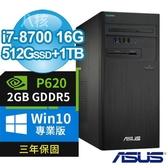 【南紡購物中心】ASUS 華碩 Q370 八核商用繪圖電腦 i7-9700/16G/512G SSD+1TB/P620/WIN10專業版