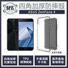【MK馬克】ASUS ZenFone 4 ZE554KL 四角加厚軍規等級氣囊防摔殼 第四代氣墊空壓保護殼 手機殼 Zenfone4 ZF4