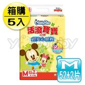《滿意寶寶》活潑寶寶 巧薄紙尿布 M 52+2片x5包 (紙尿褲/紙尿片/黏貼型尿布)
