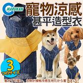 【培菓幸福寵物專營店】日本MARUKAN》DP-982/DP-983/DP-984寵物涼感甚平造型衣