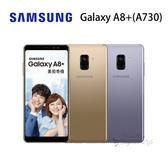 Samsung Galaxy A8+2018(6G/64G) 6吋 送延保卡+10000行動電源+K7藍芽喇叭 [24期零利率]
