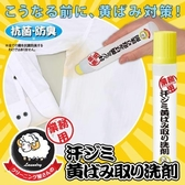【AIMEDIA艾美迪雅】腋下汗斑衣物去汙劑70ml (日本洗衣業界者專用)