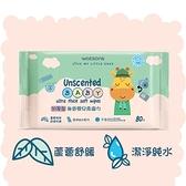 屈臣氏無香嬰兒柔濕巾80片(加厚型)