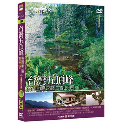 台灣五頂峰-雪山山脈之巔-雪山(四)DVD